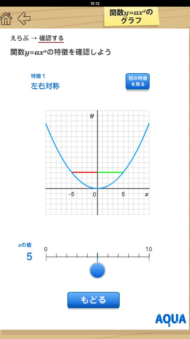 関数y=ax2のグラフ さわってうごく数学「AQUAアクア」のおすすめ画像4
