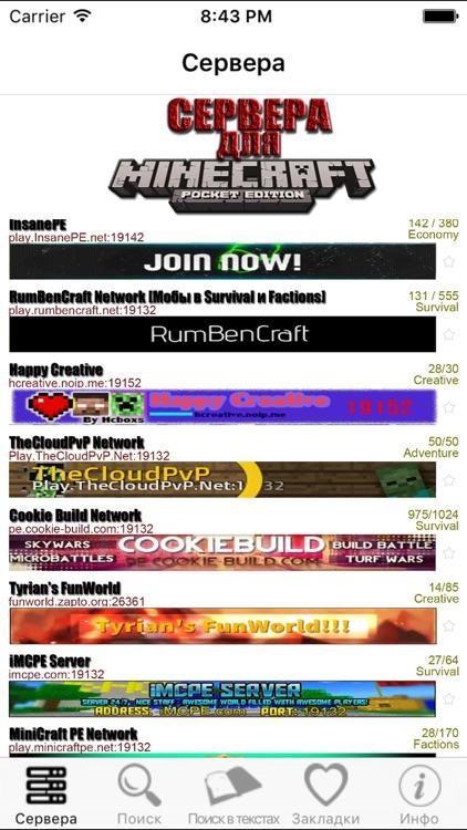 Сервера Майнкрафт ПЕ Edition screenshot-4