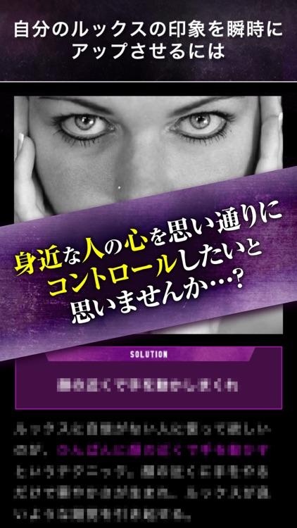 人を操る裏心理テクニック-金も恋愛も仕事も思い通りにできるメンタリズム screenshot-3