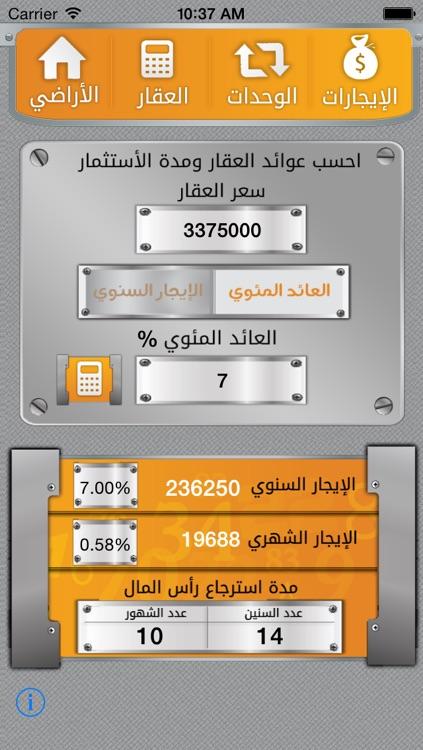 حاسبة الاراضي screenshot-3