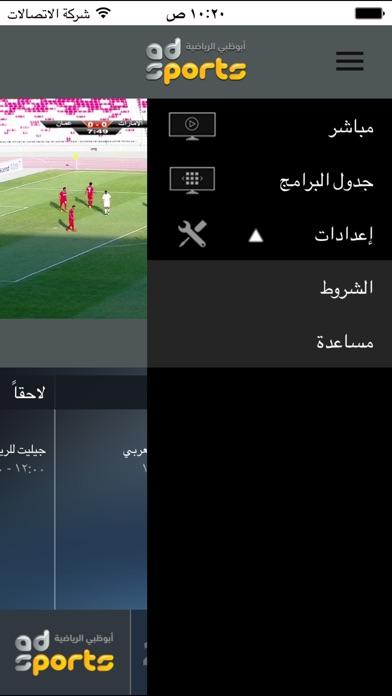 Abu Dhabi Sports live أبو ظبي الرياضية مباشر