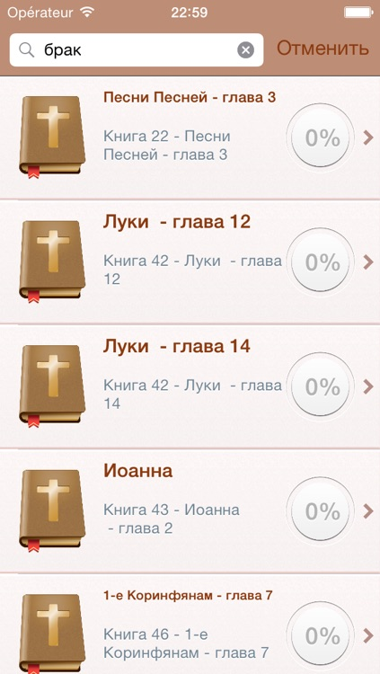 Russian Holy Bible Audio mp3 and Text - Русский Библия аудио и текст screenshot-3
