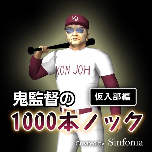 鬼監督の1000本ノック 仮入部編