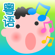 粤语儿歌金曲-幼儿版 - Cantonese Songs For Kid