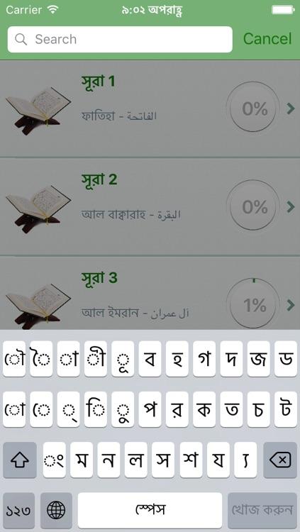 Quran Audio mp3 in Bangla / Bengali (Lite) screenshot-3