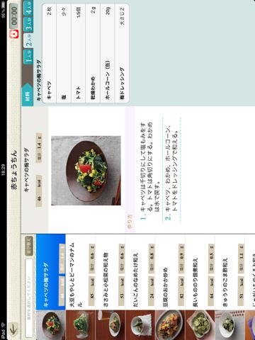 続体脂肪計タニタの社員食堂のおすすめ画像3