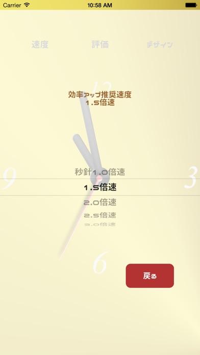 """効率アップ時計""""速い秒針""""のおすすめ画像3"""