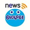 注目NEWS最速発見 BIGLOBEニュース - iPhoneアプリ