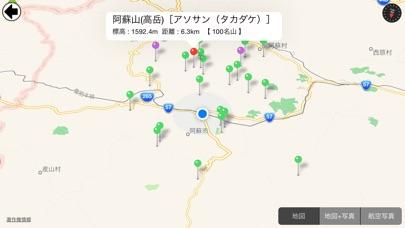 AR 日本の山 screenshot1