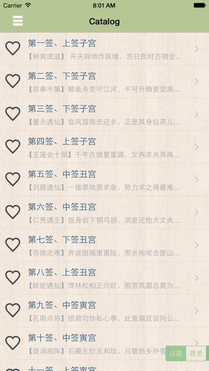 观音灵签全集 screenshot-3