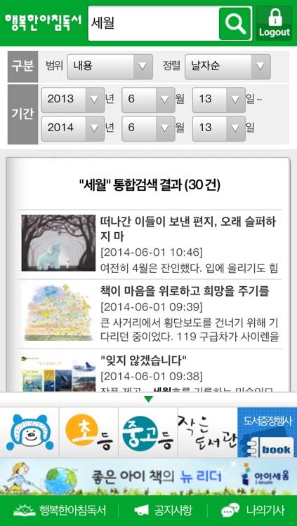 행복한독서 screenshot-3