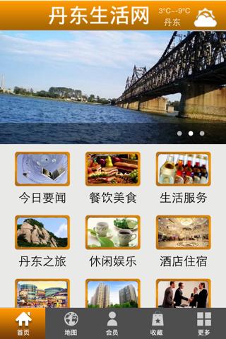 丹东生活网 screenshot 1