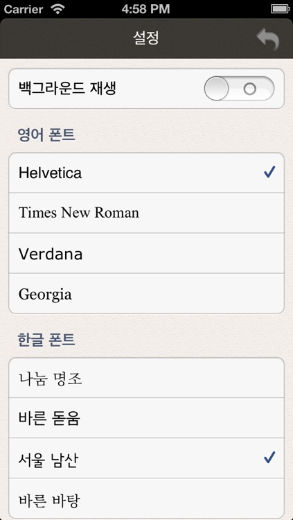 영한대역-어린왕자 screenshot-4