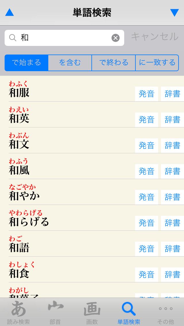 漢字J Lite | 6321漢字 筆順 読みのおすすめ画像5