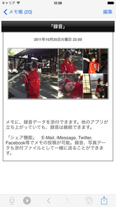 all-in メモ Lite ScreenShot3