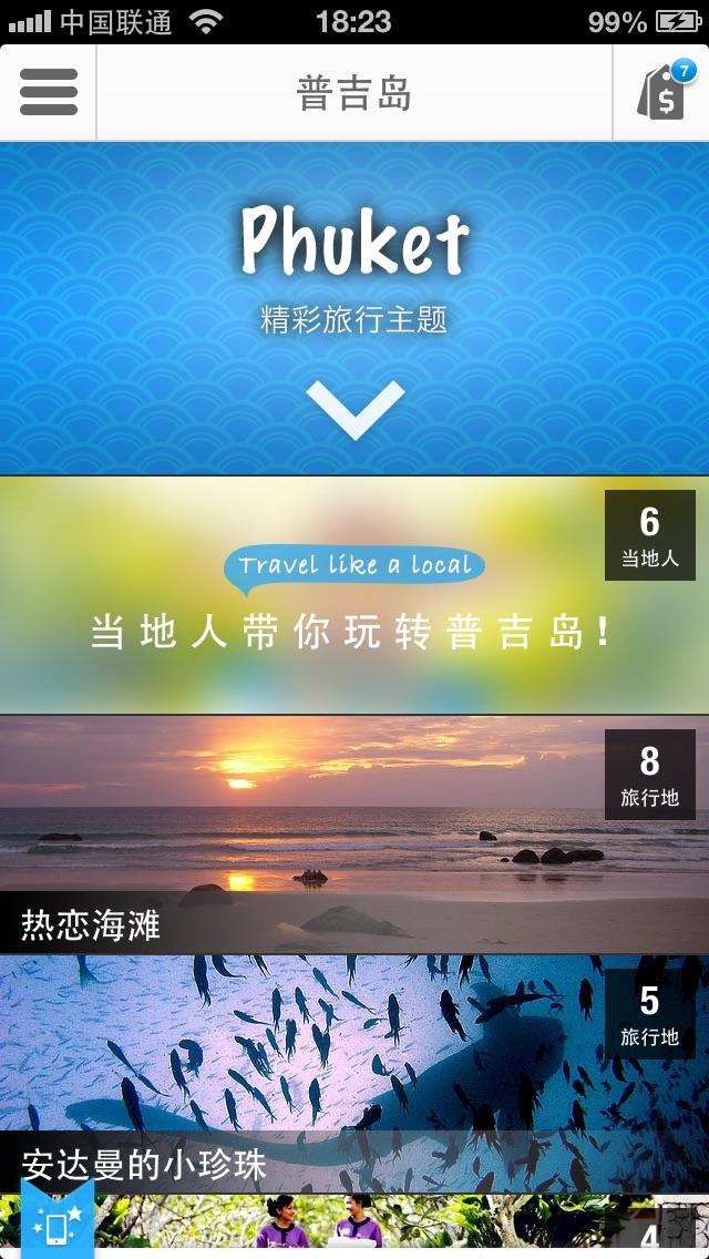 普吉島途客指南 - 當地人帶妳玩轉普吉島屏幕截圖1