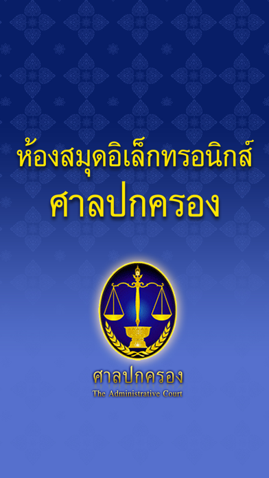 The Administrative Courts of Thailand  E-library screenshot one