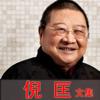 [繁]倪匡[衛斯理科幻]文集600+