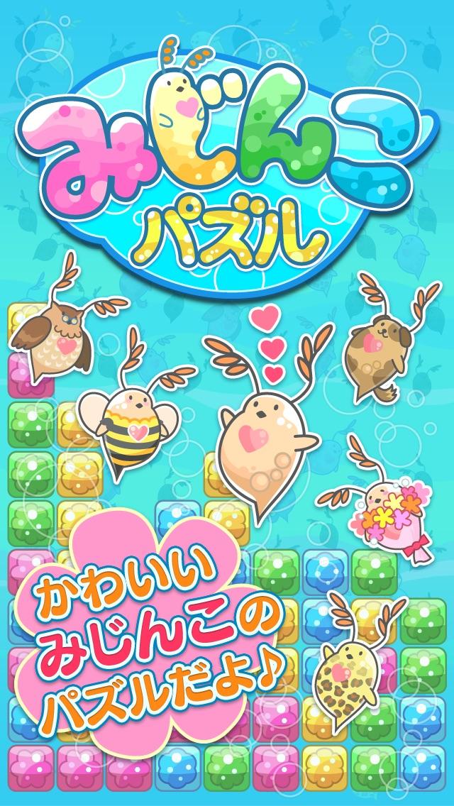 みじんこパズル~簡単かわいいパズルゲーム~のスクリーンショット1