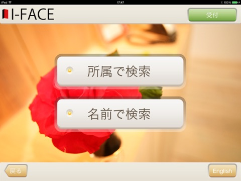 I-FACE screenshot two