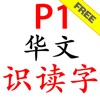 P1 Chinese Flash Cards Free - iPhoneアプリ