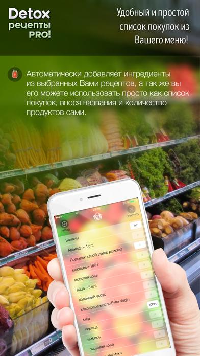 Скриншот №3 к Detox Рецепты Pro! - Смузи Соки Органическая еда Очистка и Оздоровление организма!