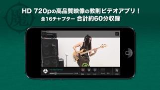 KenKenが教えるベースギター#1 screenshot1