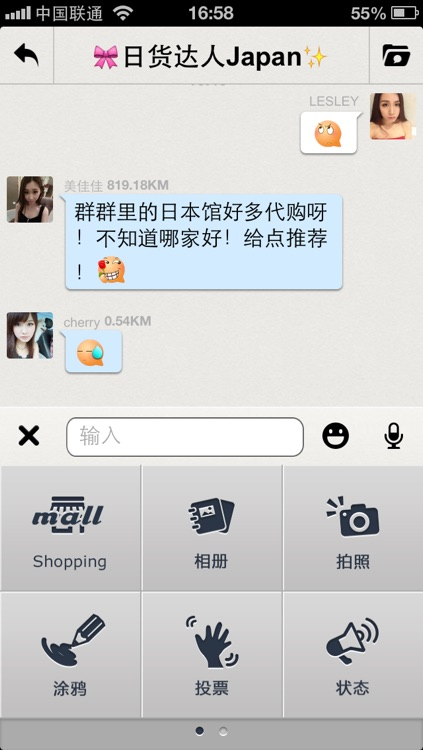 群群-除了聊天交友还可以在线逛街的社交神器!时尚潮流人士必备! screenshot-4