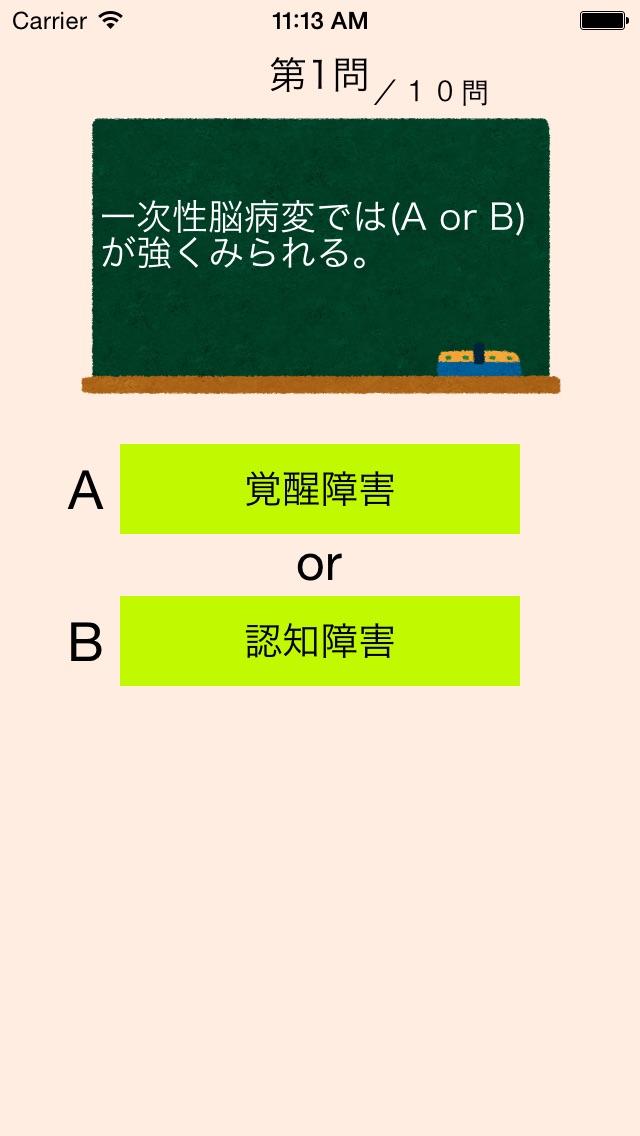 救命士2択クイズスクリーンショット