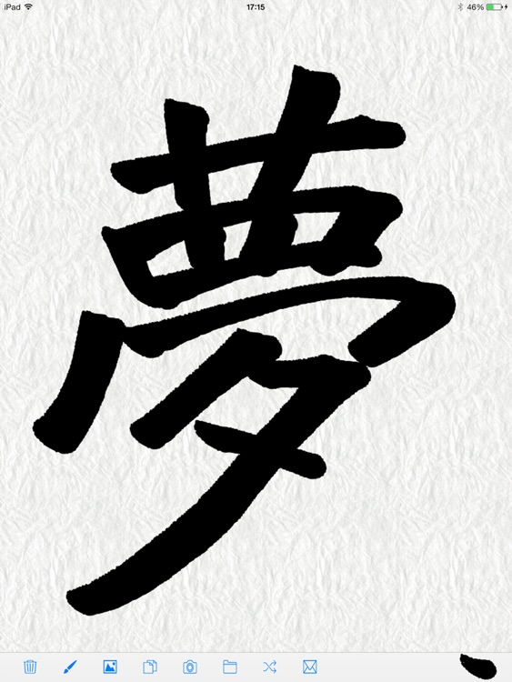 SHODO-JP for iPad 本格書道 screenshot-0