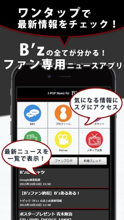 J-POP News for B'z 無料で使えるニュースアプリ