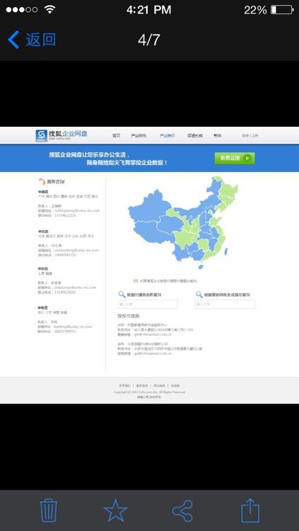 搜狐企业网盘 screenshot-4