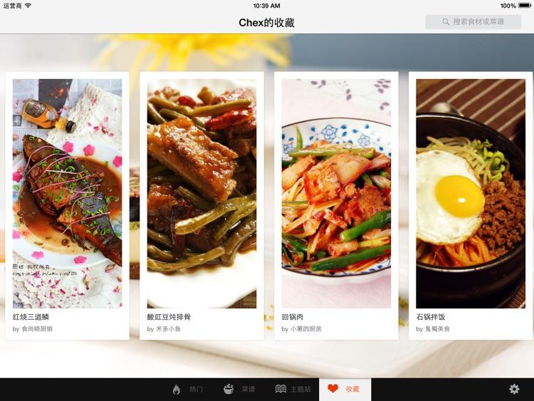 豆果美食HD screenshot-3