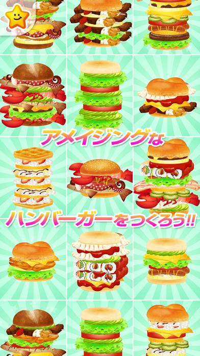 ハンバーガーやさんごっこ - お仕事体験知育アプリのおすすめ画像3