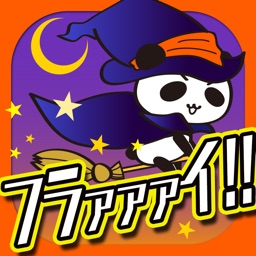 アイ・キャン・フラァァイ!! byだーぱん
