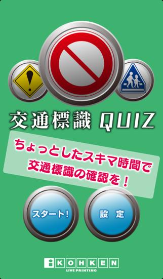 交通標識QUIZのおすすめ画像1