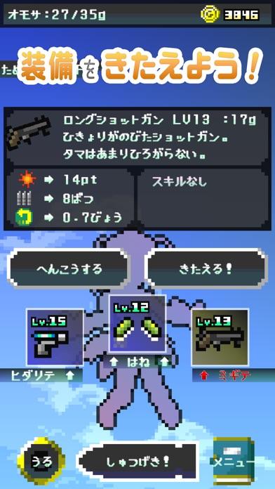 Screenshot for GUN SPIRITS in Japan App Store