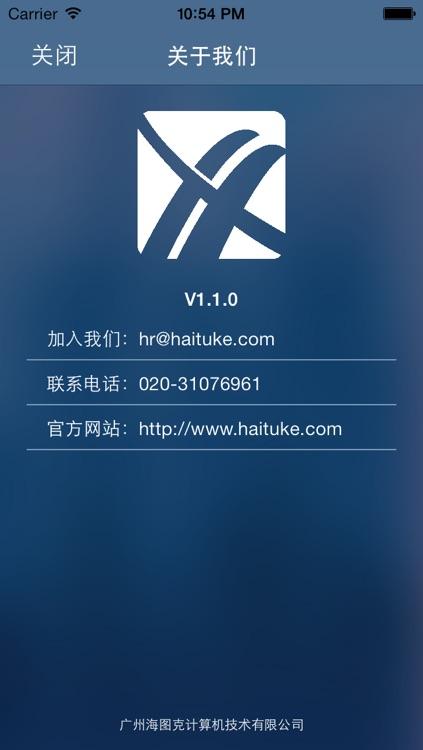 HomeRemote screenshot-3
