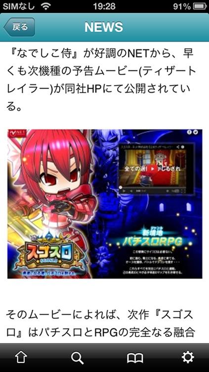 パチンコ&パチスロ情報 for iPhone screenshot-4