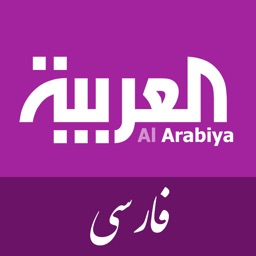 Al Arabiya for iPad / فارسي