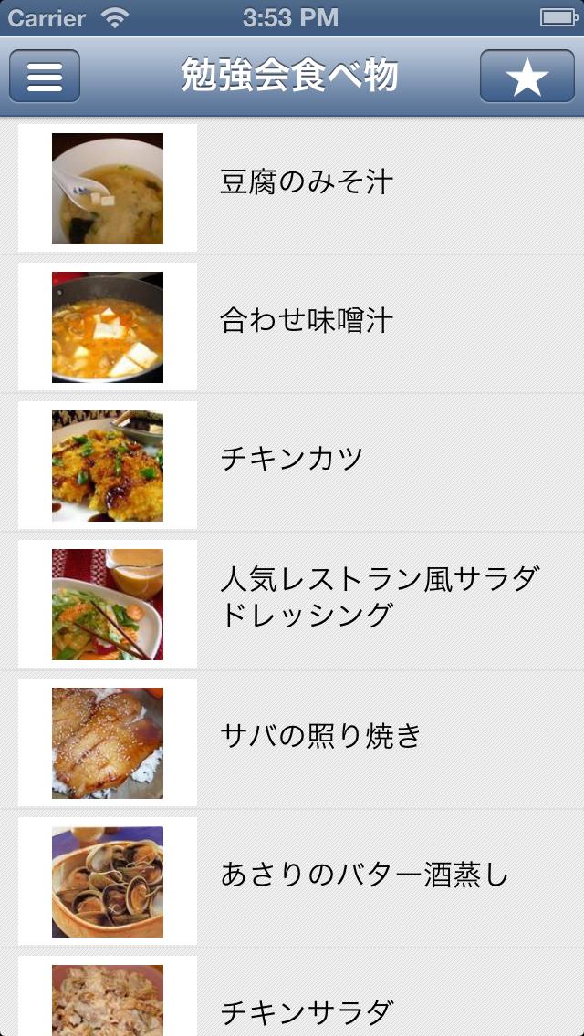 おうちシェフのレシピや調理 -簡単レシピ-調理寿司-もっと美味しい-本格料理 ScreenShot0