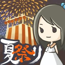 昭和盛夏祭典故事 ~那一天無法忘記的煙火~