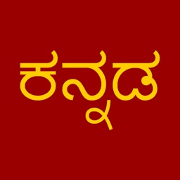 Kannada Keyboard for iOS