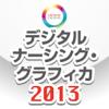 デジタル ナーシング・グラフィカ2013