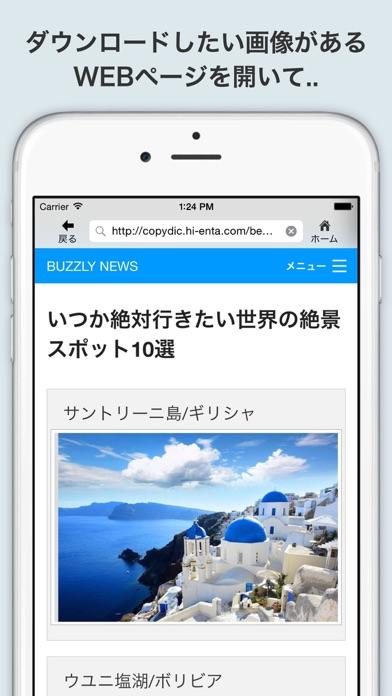 ウェブ画像検索