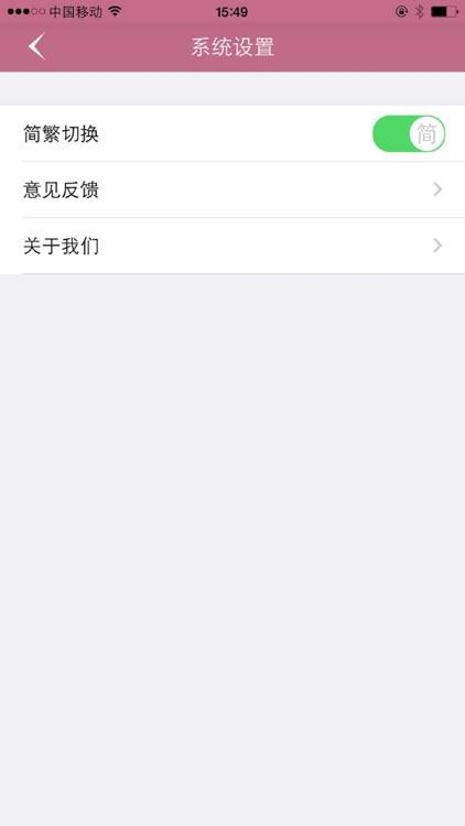 中华之声 screenshot-0