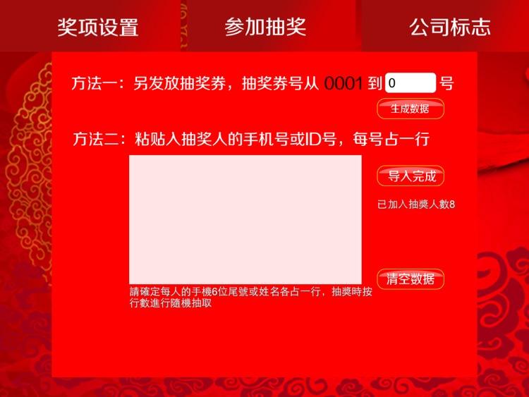 抽獎啦-年會春茗抽獎 screenshot-4