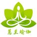 175.蕙兰瑜伽 - 您身边的瑜伽专家
