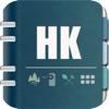 香港ガイド - iPhoneアプリ