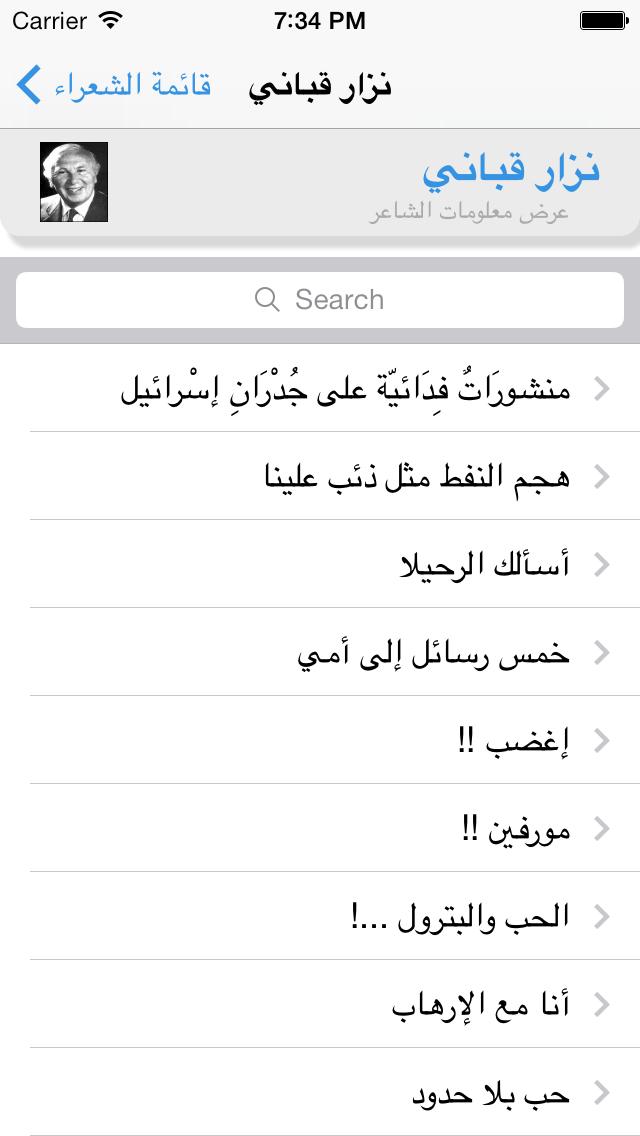 الشعر العربيلقطة شاشة2